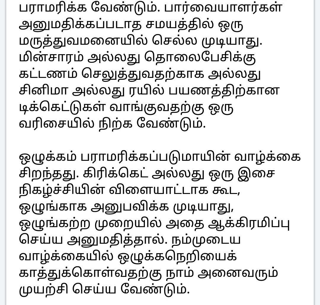 essay about discipline in tamil in Brainly.in