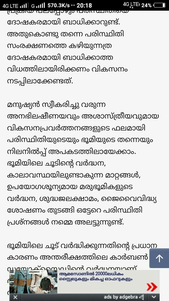 nature protection essay in malayalam wikipedia