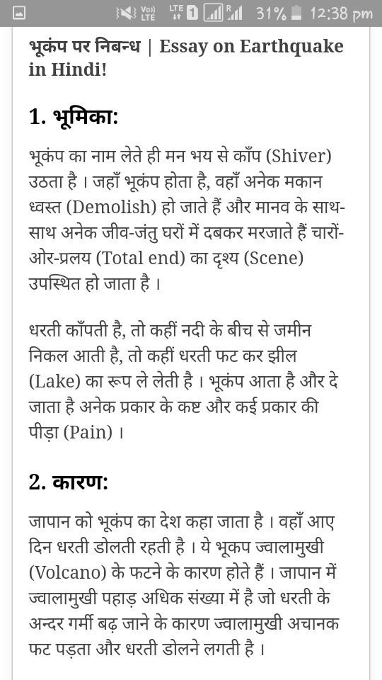 nepal earthquake in hindi essay