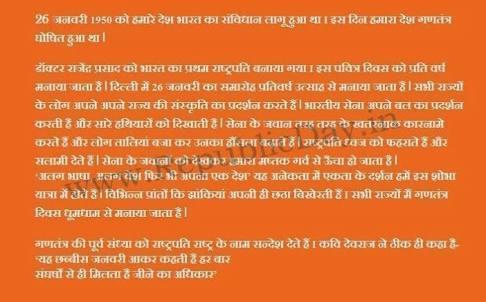 26 january republic day speech in sanskrit