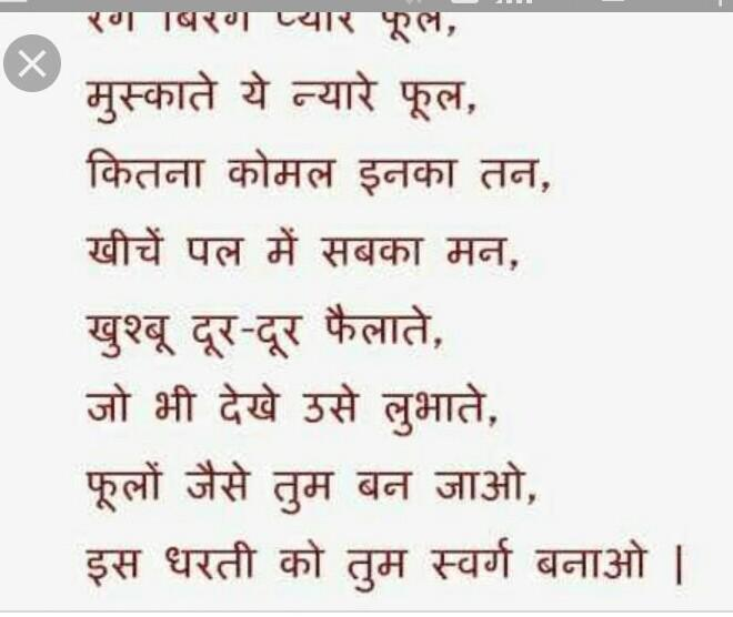 Poem On Nature In Hindi Brainly In