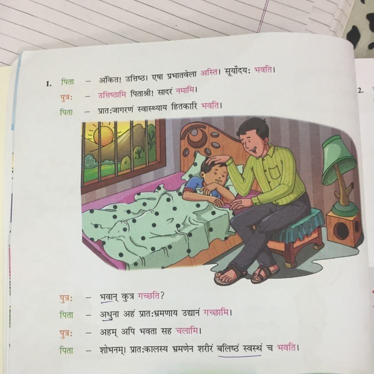 Plz translate all the sentences in sanskrit language - Brainly in