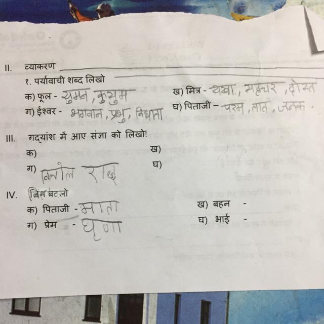 Ling badlo of pandit in hindi