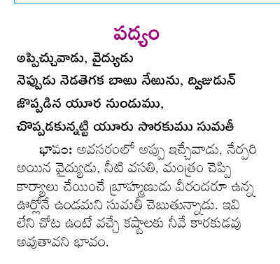 telugu poems on education with meaning - Brainly in