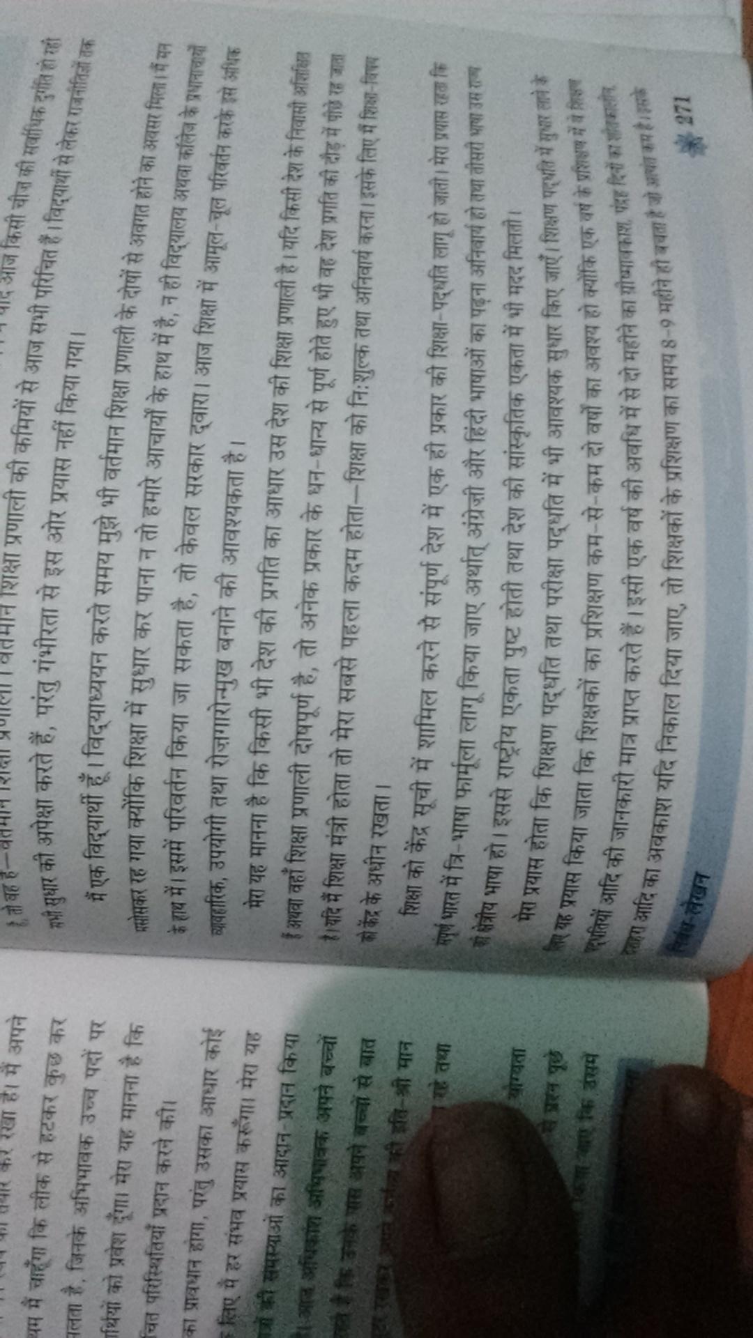 paragraph on yadi mein shiksha mantri hoti