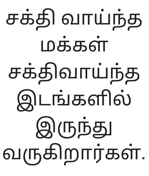 Powerful people come from powerful places tamil translation