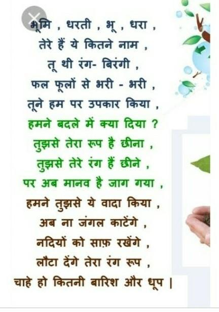 Find Out Hindi Poem On Nature Brainly In
