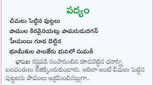 Poems in Telugu based on education and their bhavan I need it fast