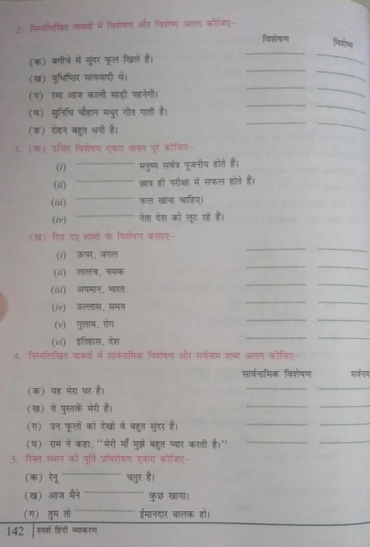 visheshan worksheets - Brainly.in