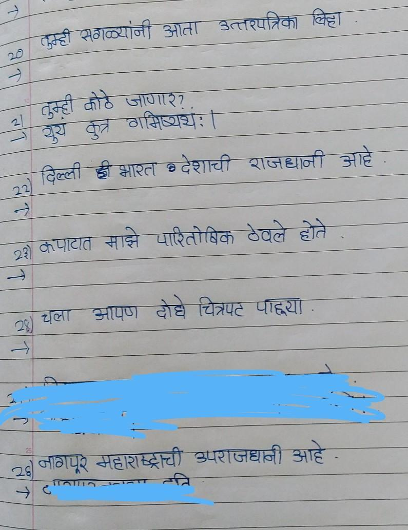 translate the sentences into English or in Marathi if possible