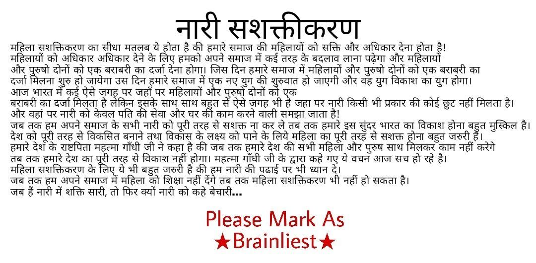 essay on aaj ki bhartiya nari