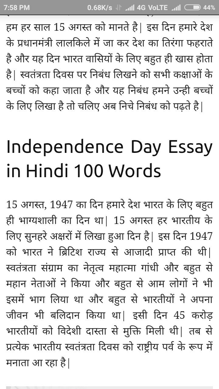An essay on Independence day in Hindi - Brainly.in