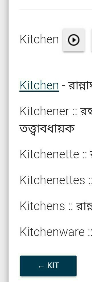 Vocabulary of kitchen related with bengali meaning - Brainly in
