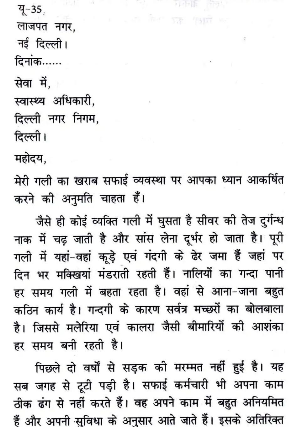Write A Letter To Sanitary Inspector In Hindi Language Brainly In