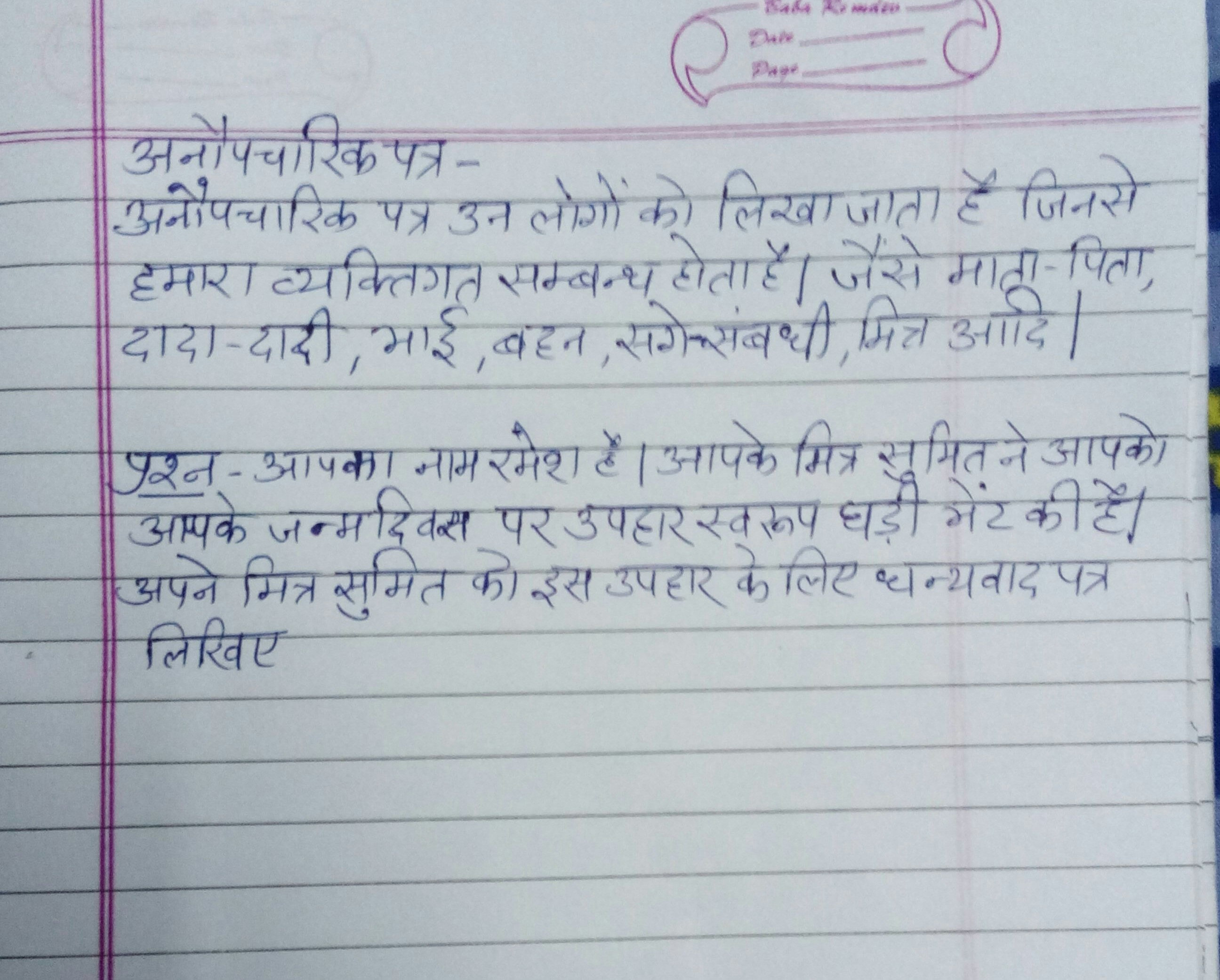 A Hindi Letter Format. Download jpg Format of informal letter in Hindi  CBSE Pattern Brainly