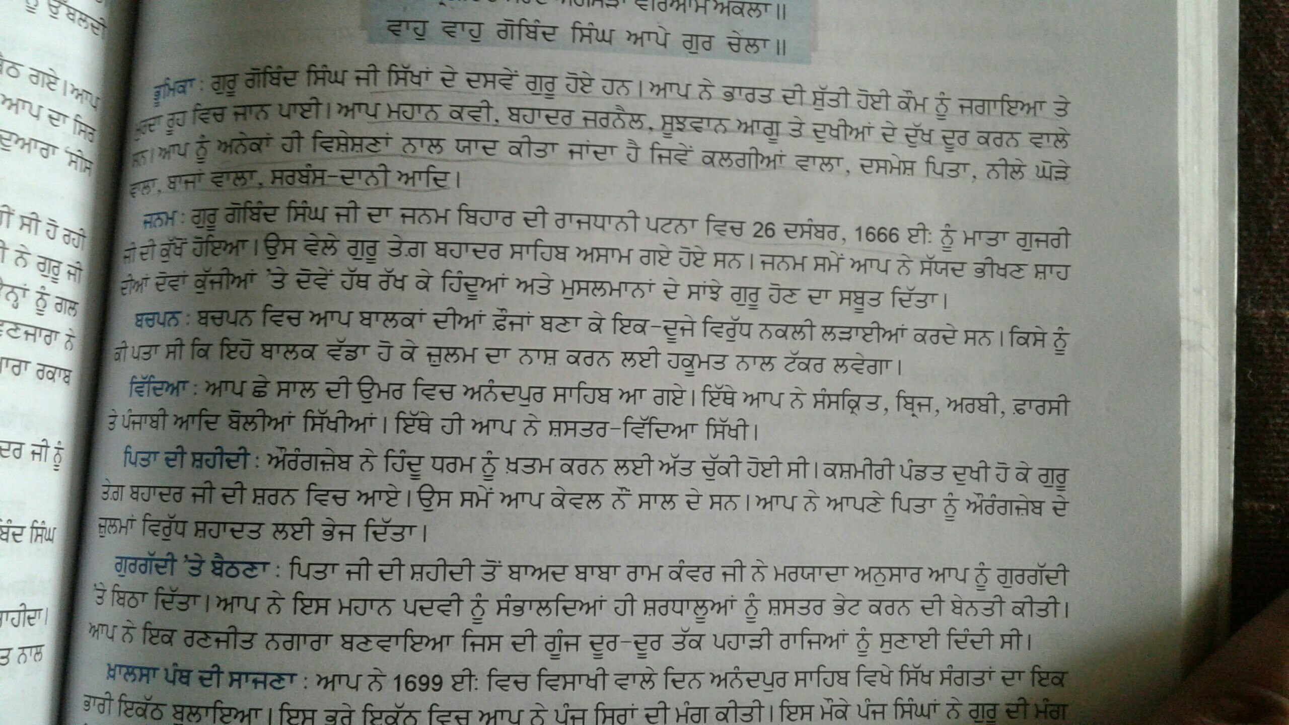 essay on guru gobind singh ji in punjabi language pdf