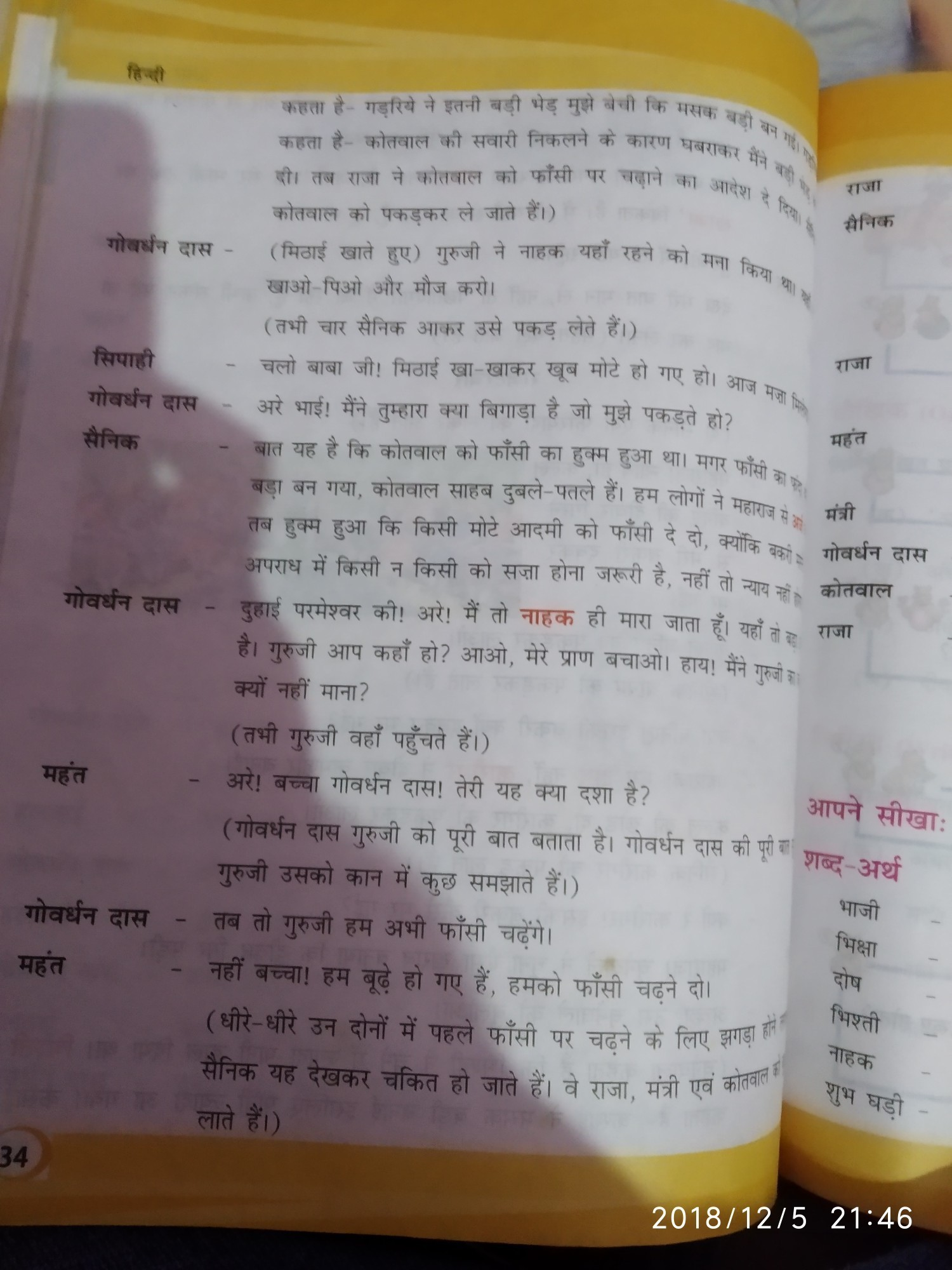 Andher Nagari Chaupat Raja Story In Download