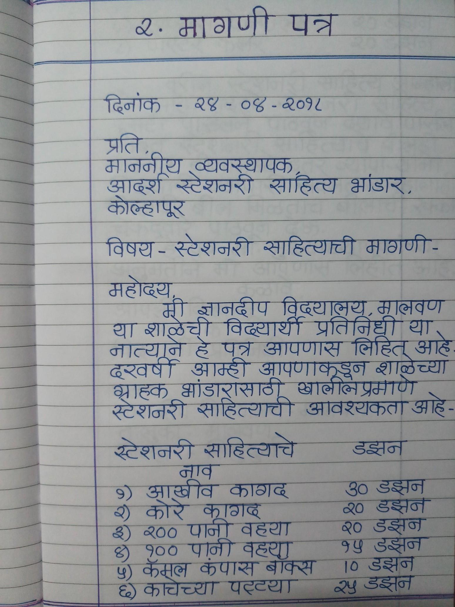 Magni patra in marathi - Brainly in