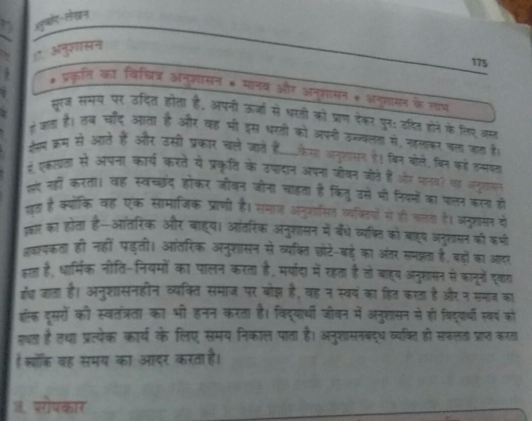 discipline in life in hindi