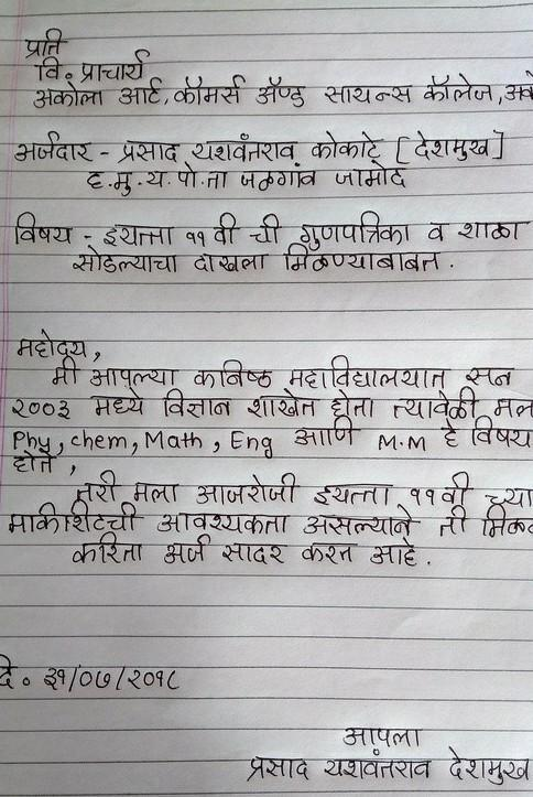 Write A Letter Inviting Our Sister To Our Birthday Party In Marathi Brainly In