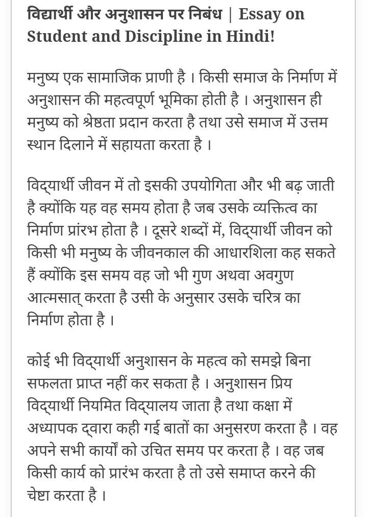 essay on vidyarthi jeevan aur anushasan
