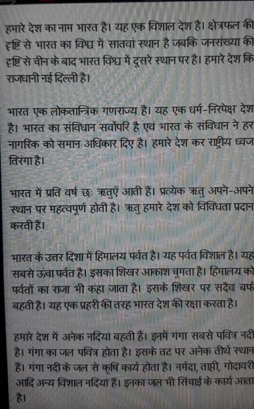 hamara desh bharat essay