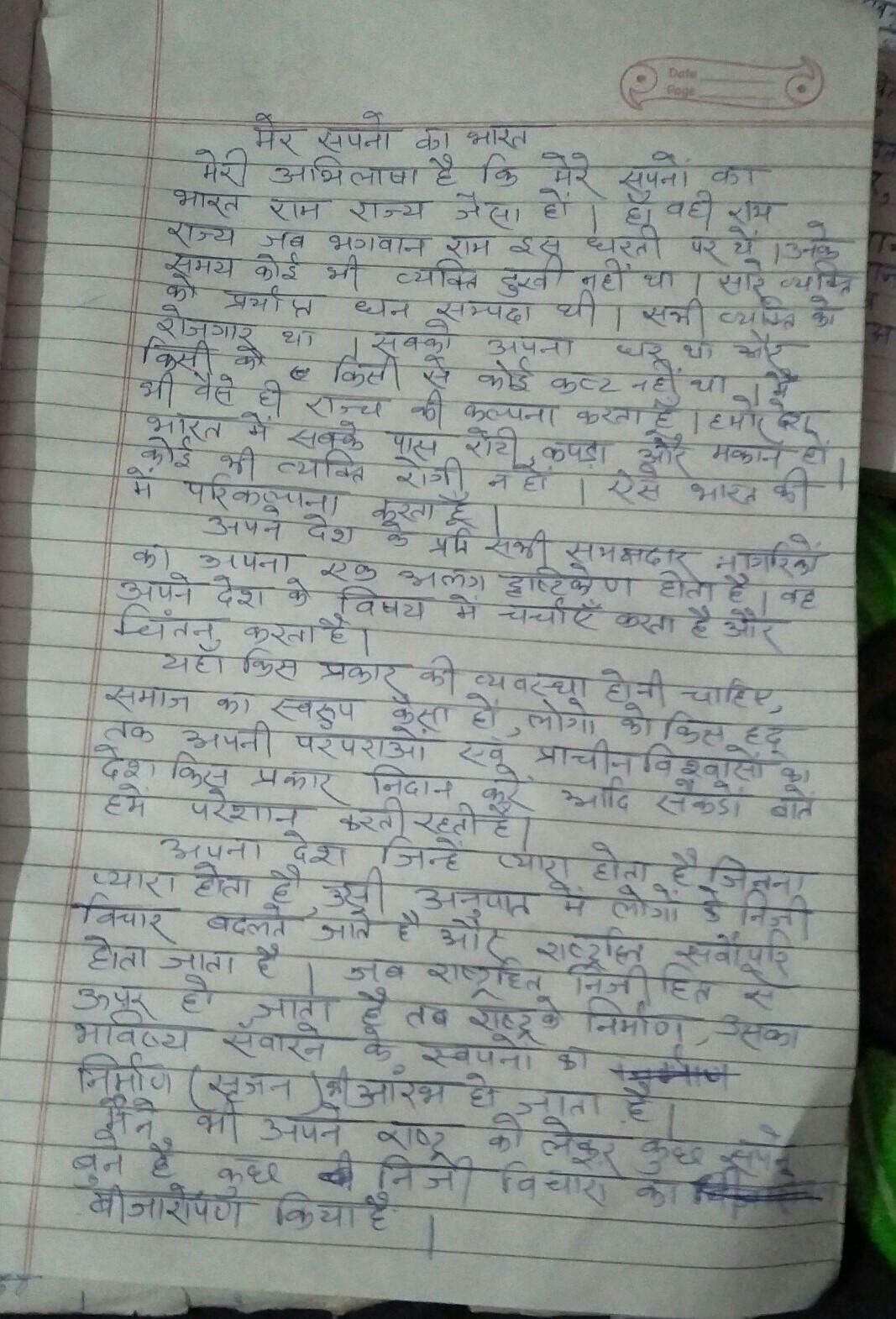 mere sapno ka bharat essay in gujarati