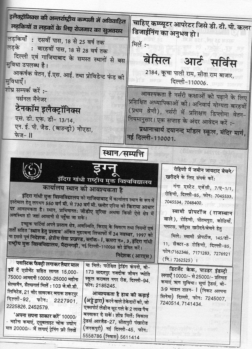 Vigyapan lekhan koi bata do for Koi 5 vigyapan in hindi