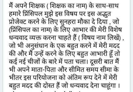 acknowledgement in hindi meritnation