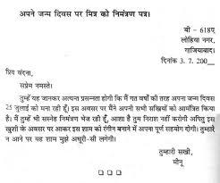 Hindi letter inviting my friend in my birthday party brainly download jpg stopboris Image collections