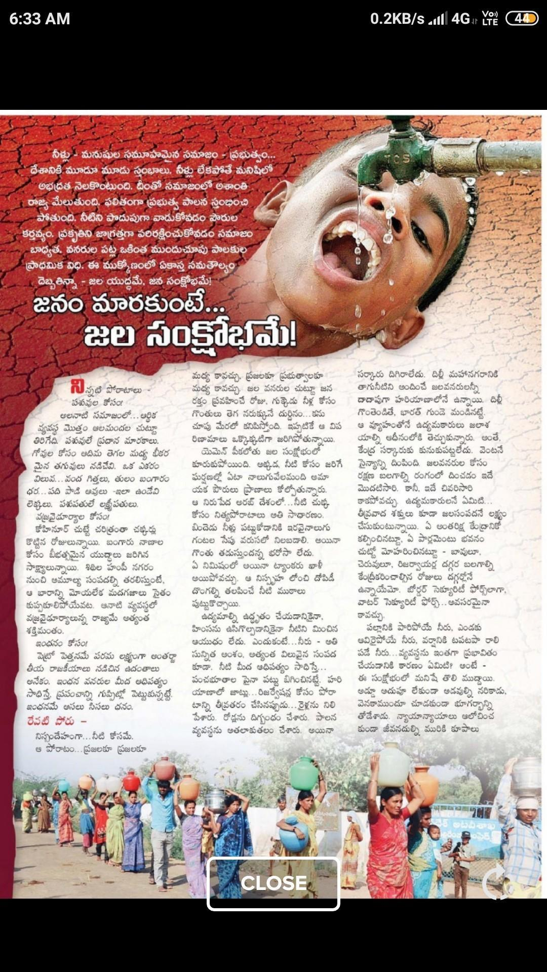 Essay on save water in telugu - Brainly in