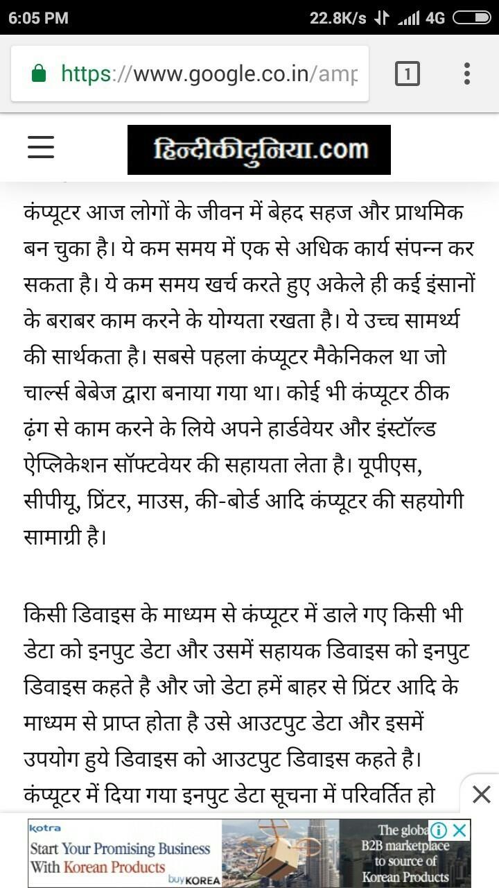 Manav Jeevan Mein computer ka mahatva essay in hindi
