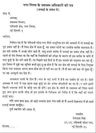 Letter Format Hindi. Hindi informal letter writing format  Brainly in
