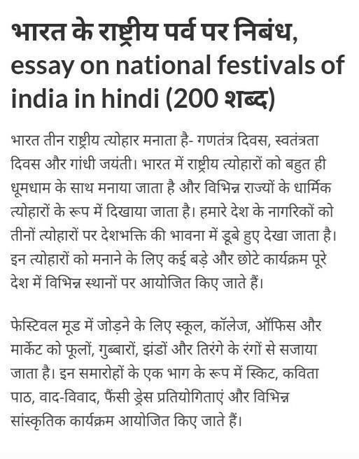 rashtriya parv essay in hindi