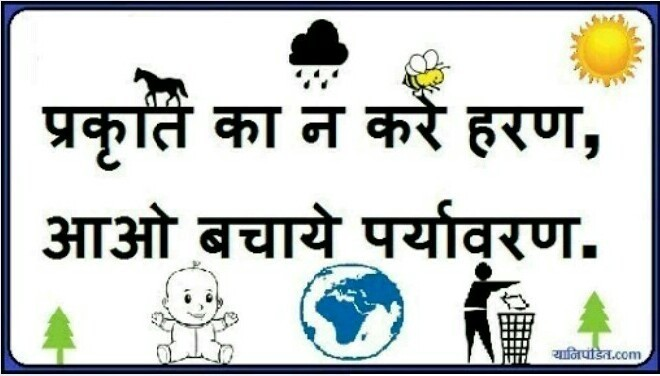 A Good Quote Or Slogan In Hindi For This Essay Topic Save Fuel For