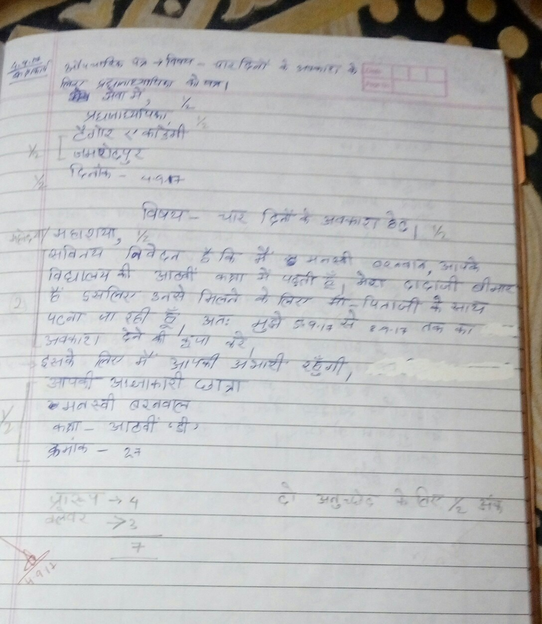 Formal letter writing in hindi for class 10 brainly download jpg altavistaventures Images