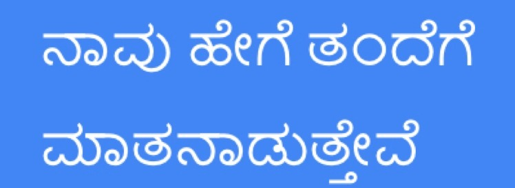 Personal Letter Writing Format For Father In Kannada Brainly In