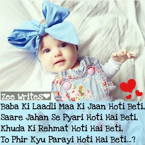 Pls Tell Me Any Cute Shayari For A Baby In Hindi Brainlyin