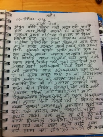 my grandmother essay in hindi
