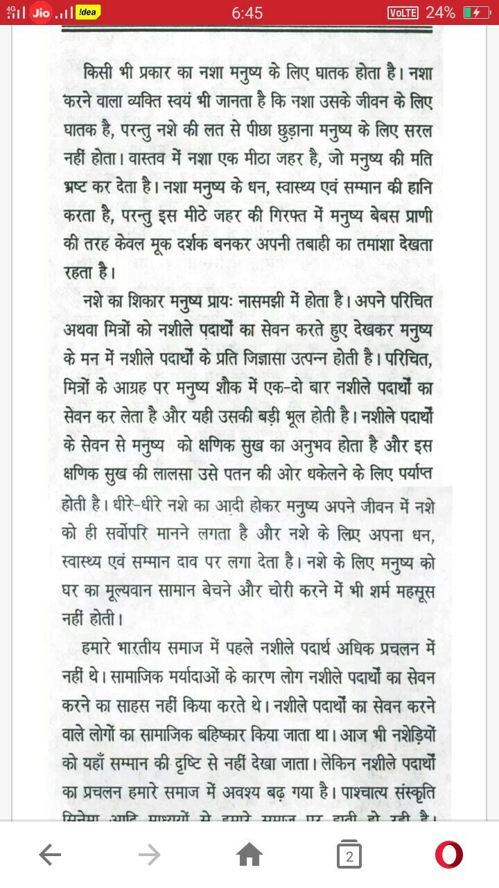 Write An Essay On Bad Habit Is Dangerous For Health In Hindi  Download Jpg How To Learn English Essay also Writing A Proposal Essay  Good High School Essays