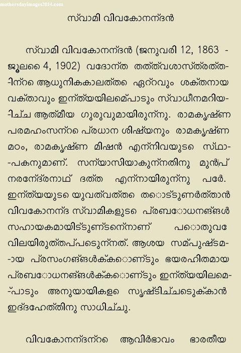 my school essay in malayalam - Brainly in