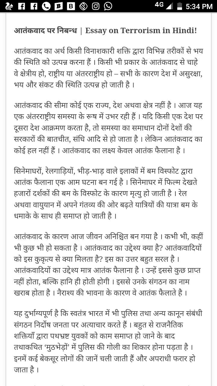 short essay on aatankwad in hindi