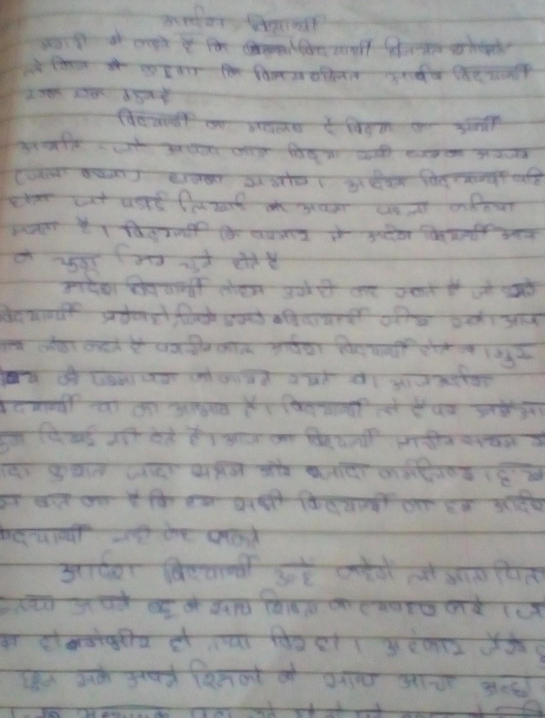 essay on adarsh vidyarthi