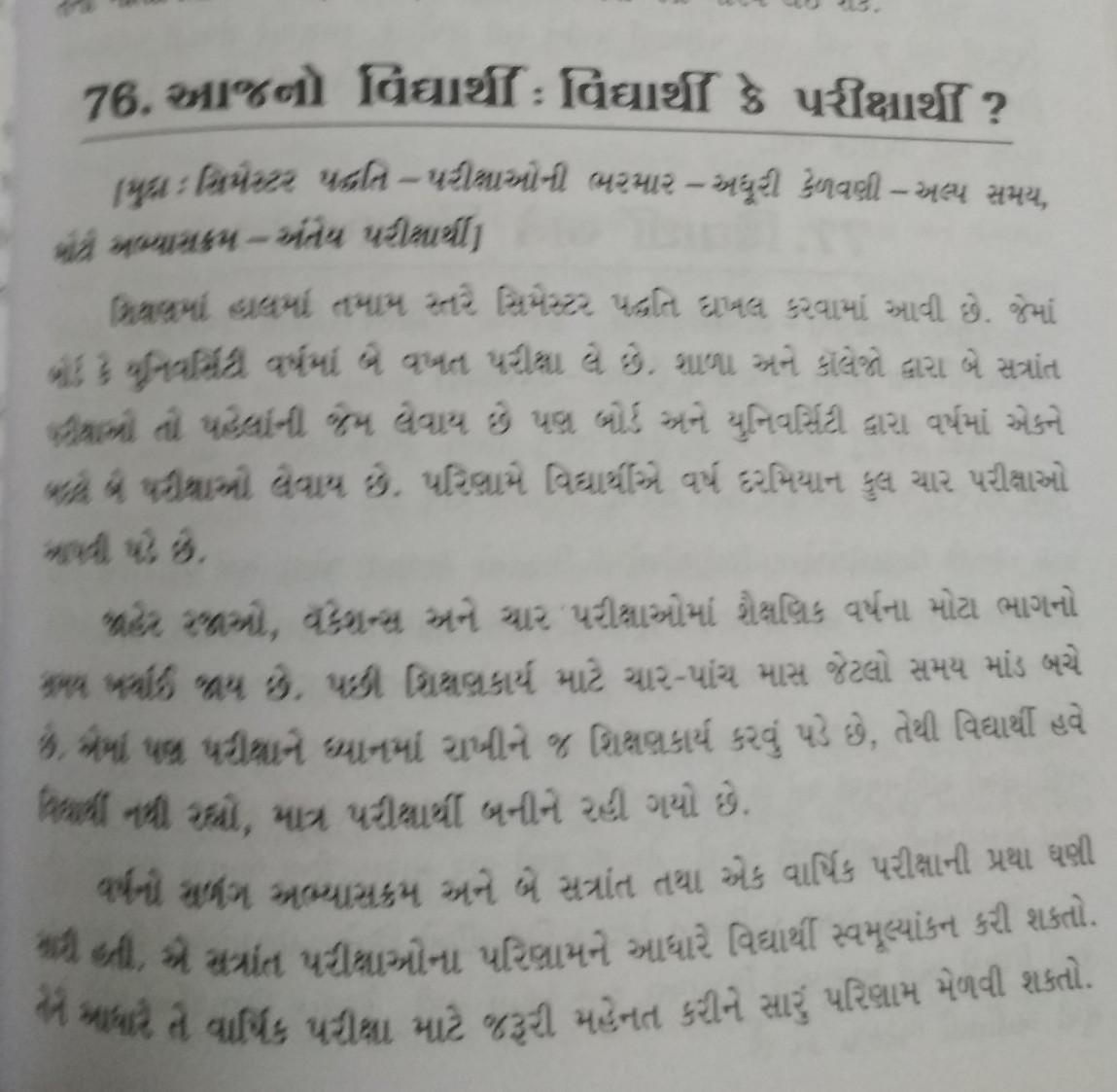 kartavya essay in gujarati
