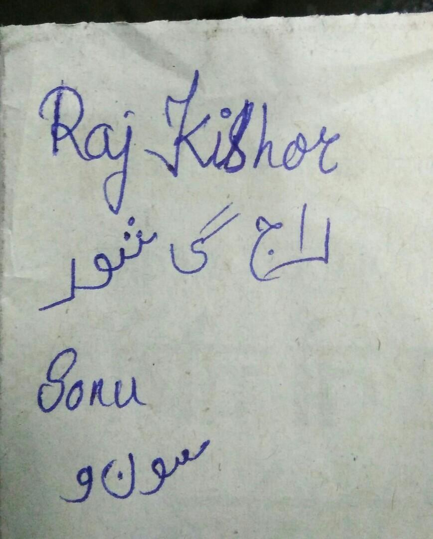hey anyone know Urdu write my name in UrduRaj KishorSonu