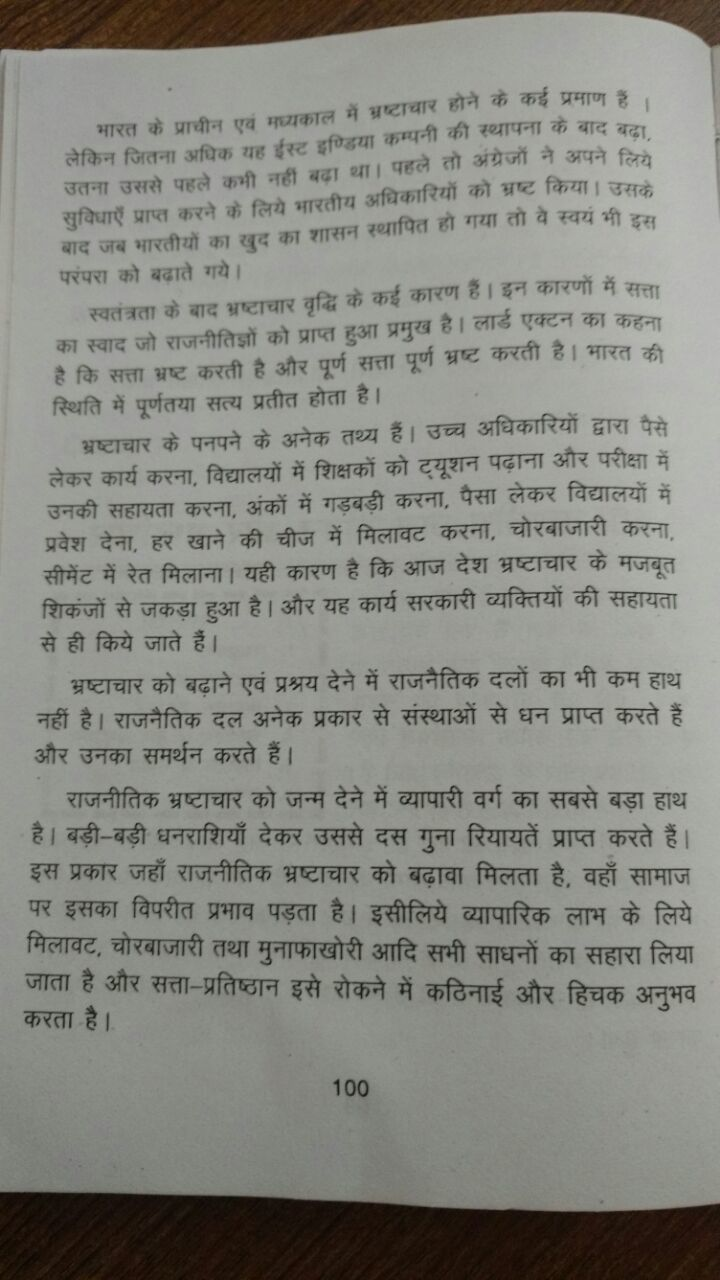 Essay on berojgari ki samasya in hindi