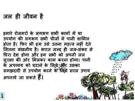 How To Save Water Essay  Romefontanacountryinncom Essay On Saving Water In Hindi For Class  Brainly In  How To