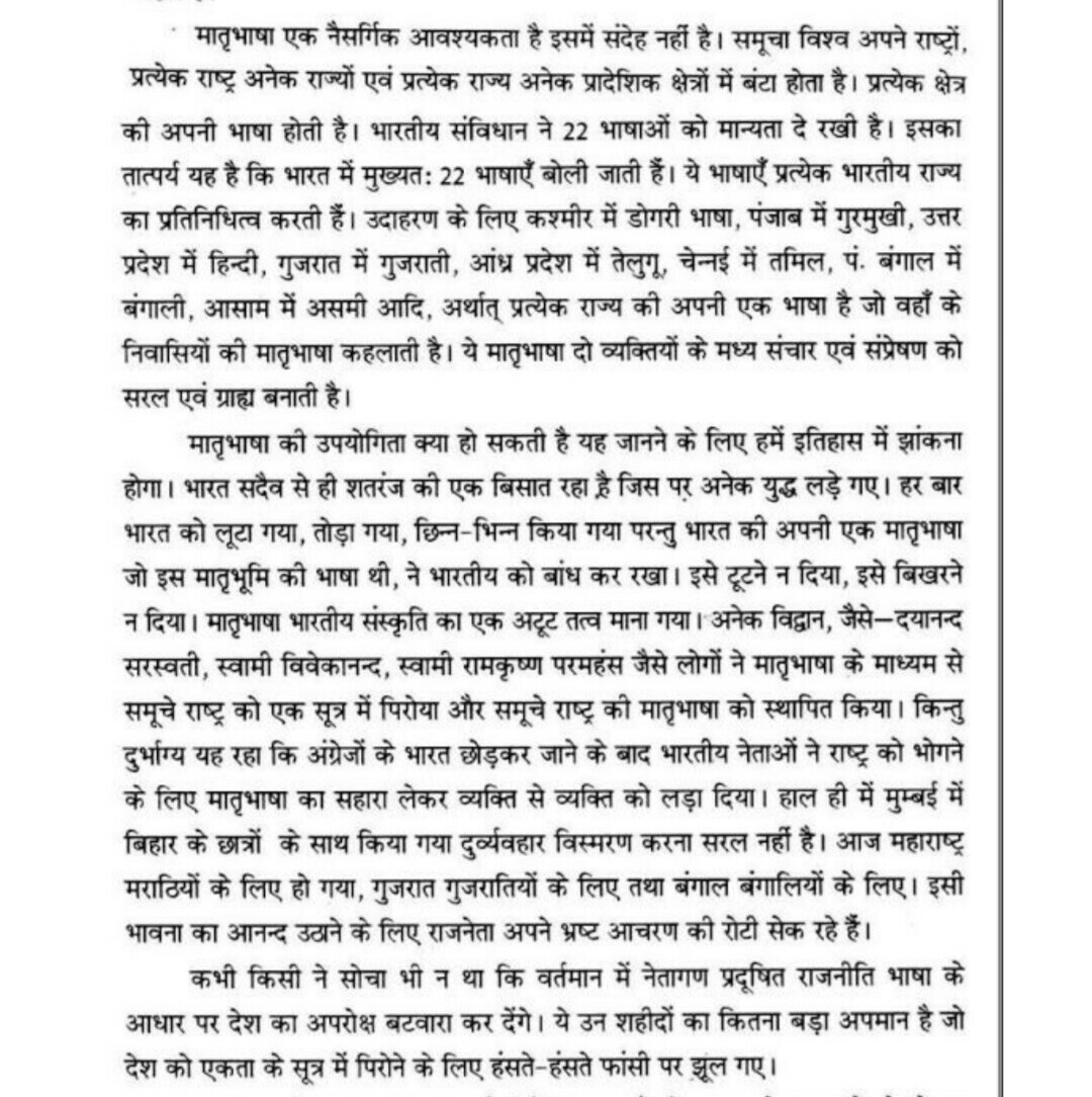 Essay of importance of my mother tongue in gujarati brainly in
