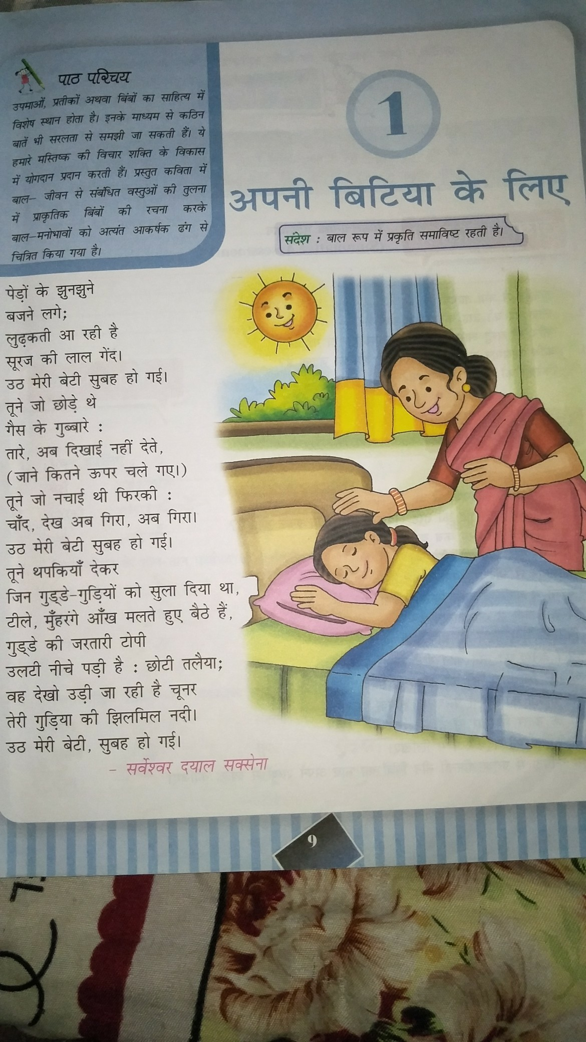 Beautiful And Best Heart Touching Poem On Mother In Hindi