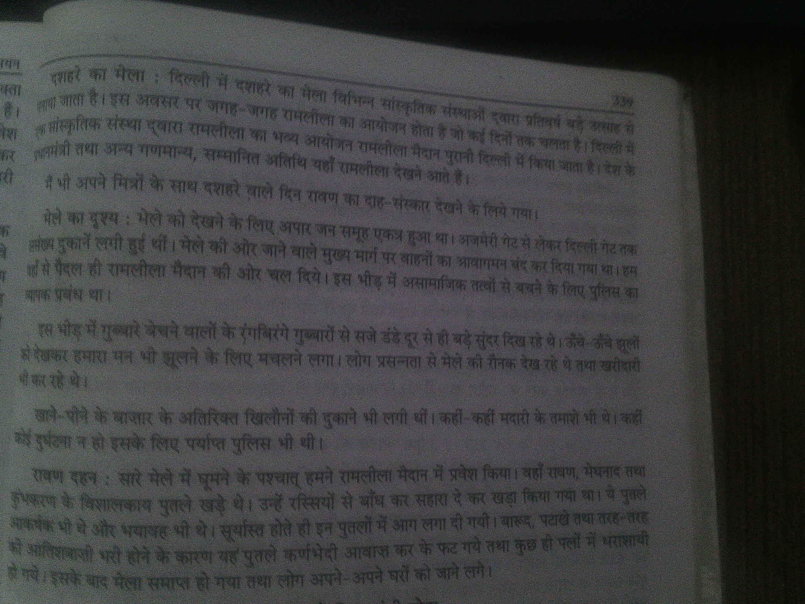 essay on pradarshani mein ek ghanta
